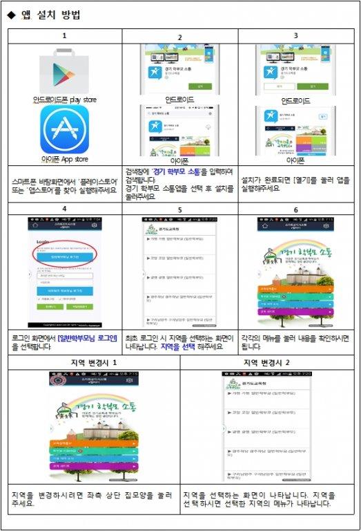 경기학부모소통모바일앱 이용안내